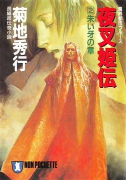 夜叉姫伝(2)朱い牙の章-電子書籍