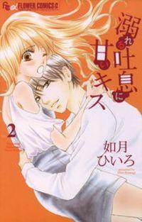 溺れる吐息に甘いキス(2)