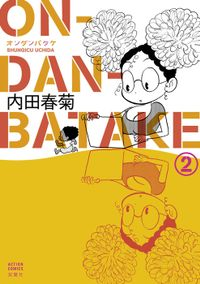 ON・DAN・BATAKE / 2