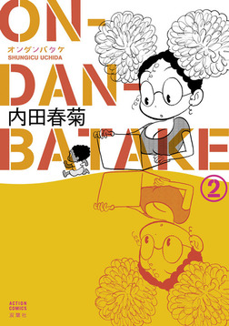 ON・DAN・BATAKE / 2-電子書籍