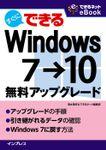 すぐにできる Windows 7→10無料アップグレード