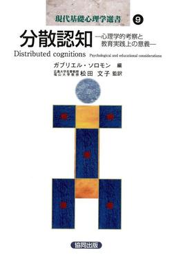 分散認知-心理学的考察と教育実践上の意義--電子書籍