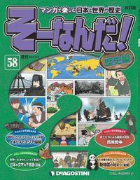 マンガで楽しむ日本と世界の歴史 そーなんだ! 58