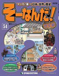 マンガで楽しむ日本と世界の歴史 そーなんだ! 54号