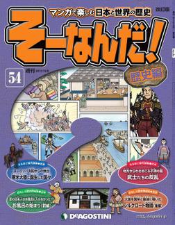 マンガで楽しむ日本と世界の歴史 そーなんだ! 54号-電子書籍