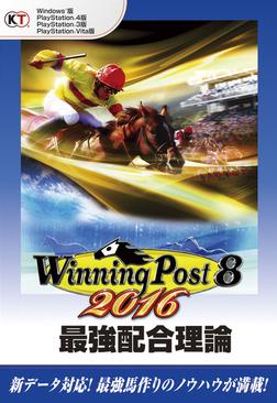 ウイニングポスト8 2016 最強配合理論-電子書籍
