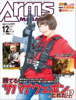 月刊アームズマガジン2019年12月号-電子書籍