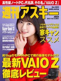 週刊アスキーNo.1323(2021年2月23日発行)