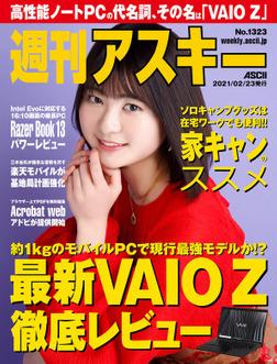 週刊アスキーNo.1323(2021年2月23日発行)-電子書籍
