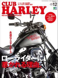 CLUB HARLEY 2019年12月号 Vol.233