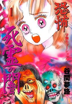 恐怖 死霊の闇 1-電子書籍