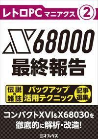 レトロPCマニアクス(2) X68000最終報告