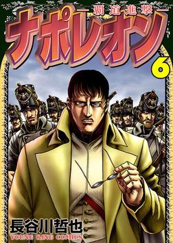 ナポレオン~覇道進撃~(6)-電子書籍