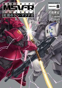 機動戦士ガンダム MSV-R 宇宙世紀英雄伝説 虹霓のシン・マツナガ(8)