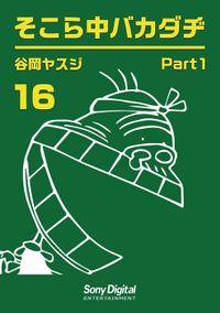 谷岡ヤスジ全集16 そこら中バカダヂ1