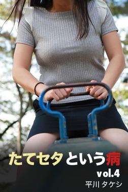 たてセタという病 vol.4-電子書籍