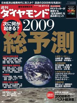 週刊ダイヤモンド 09年1月3日合併号-電子書籍