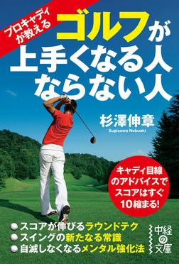 プロキャディが教える ゴルフが上手くなる人ならない人-電子書籍