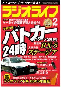 ラジオライフ2005年2月号