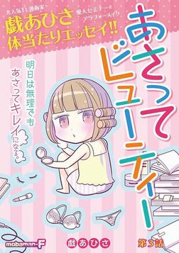あさってビューティー(3)-電子書籍
