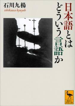 日本語とはどういう言語か-電子書籍