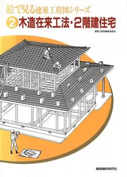 木造在来工法・2階建住宅-電子書籍