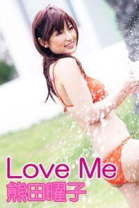 熊田曜子 「Love Me」