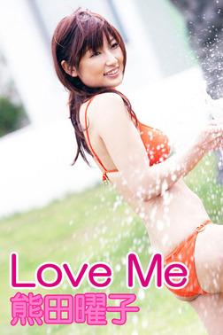 熊田曜子 「Love Me」-電子書籍
