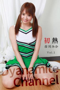 初熱 Vol.1 / 市川みか-電子書籍