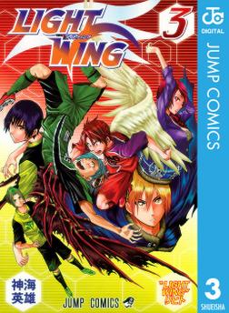 LIGHT WING―ライトウイング― 3-電子書籍