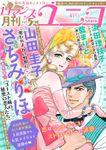ロマンス・ユニコ / vol.5