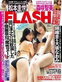 週刊FLASH(フラッシュ) 2019年6月11日号(1516号)