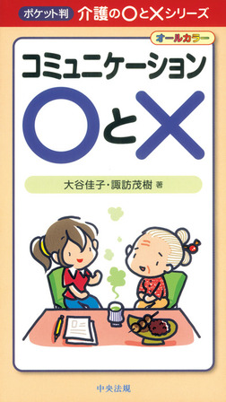 コミュニケーション〇と×-電子書籍