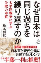 なぜ日本は同じ過ちを繰り返すのか 太平洋戦争に学ぶ失敗の本質