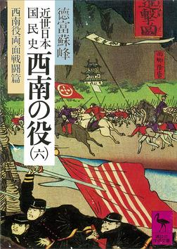 近世日本国民史 西南の役(六) 西南役両面戦闘篇-電子書籍