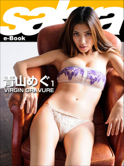 VIRGIN GRAVURE  青山めぐ1 [sabra net e-Book]-電子書籍