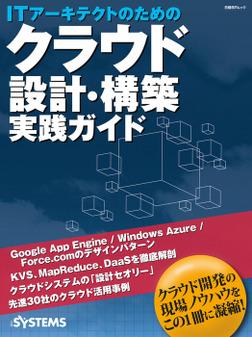 ITアーキテクトのためのクラウド設計・構築 実践ガイド(日経BP Next ICT選書)-電子書籍