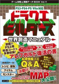ゲーム攻略&禁断データBOOK vol.11