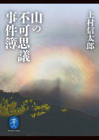 ヤマケイ文庫 山の不可思議事件簿
