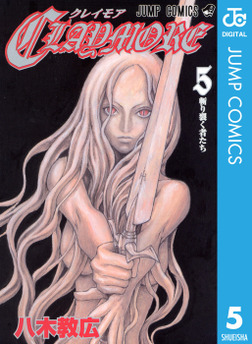 CLAYMORE 5-電子書籍