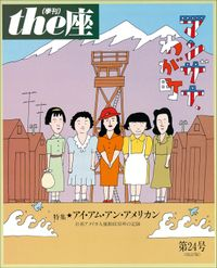 the座 24号 マンザナ、わが町 改訂版(1995)