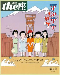 the座 24号 マンザナ、わが町 改訂版(1995)-電子書籍