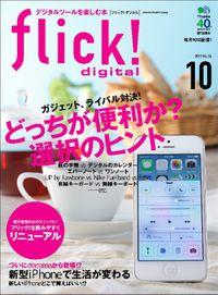 flick! 2013年10月号vol.24