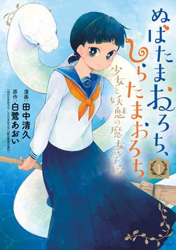 ぬばたまおろち、しらたまおろち 少女と妖魅の魔女学校 1巻-電子書籍