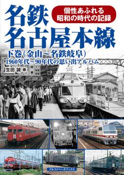 名鉄名古屋本線 下巻(金山~名鉄岐阜)-電子書籍