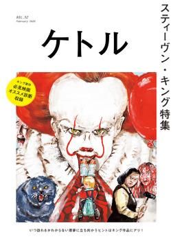 ケトル Vol.52  2020年2月発売号 [雑誌]-電子書籍