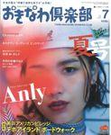 おきなわ倶楽部 2020年7月号