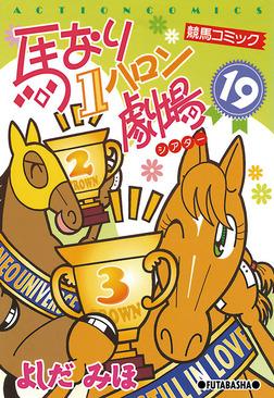 馬なり1ハロン劇場 : 19-電子書籍