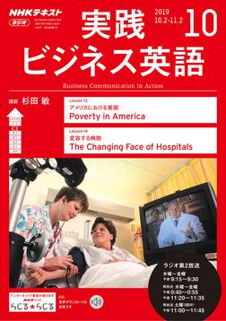 NHKラジオ 実践ビジネス英語 2019年10月号-電子書籍