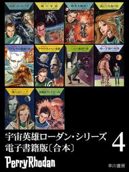 宇宙英雄ローダン・シリーズ 電子書籍版〔合本4〕-電子書籍